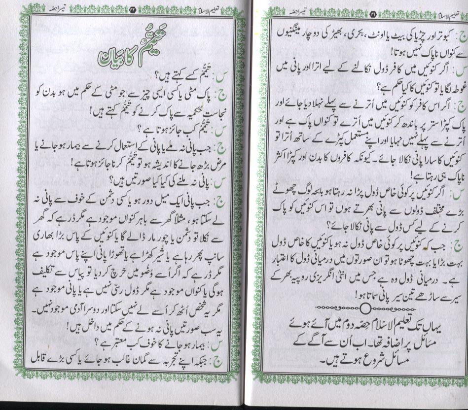 Taleem al-Islam Urdu