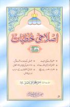 Islahi Khutbat Volume 3