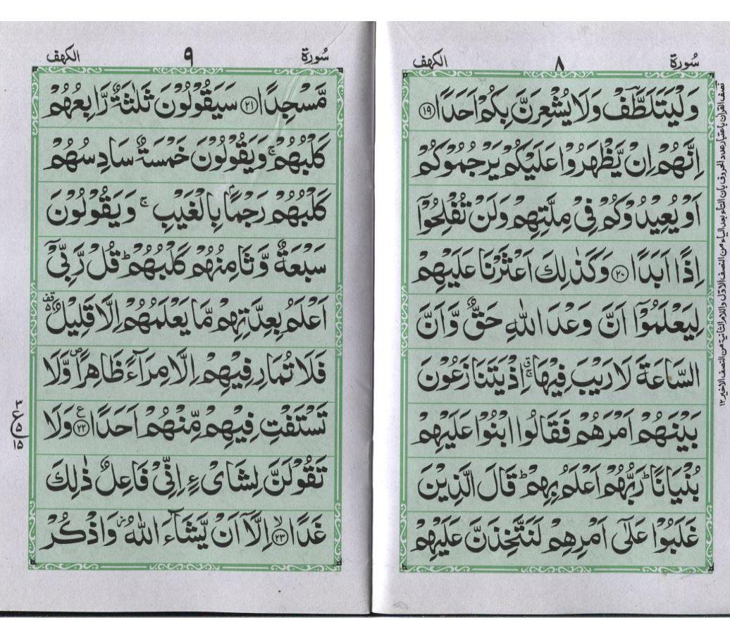 surah kahf pdf in arabic