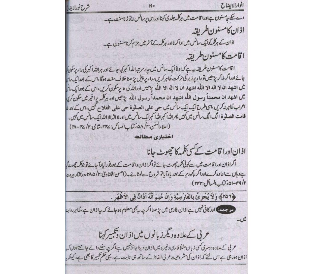 ntolviahoe - Nur ul idah urdu pdf