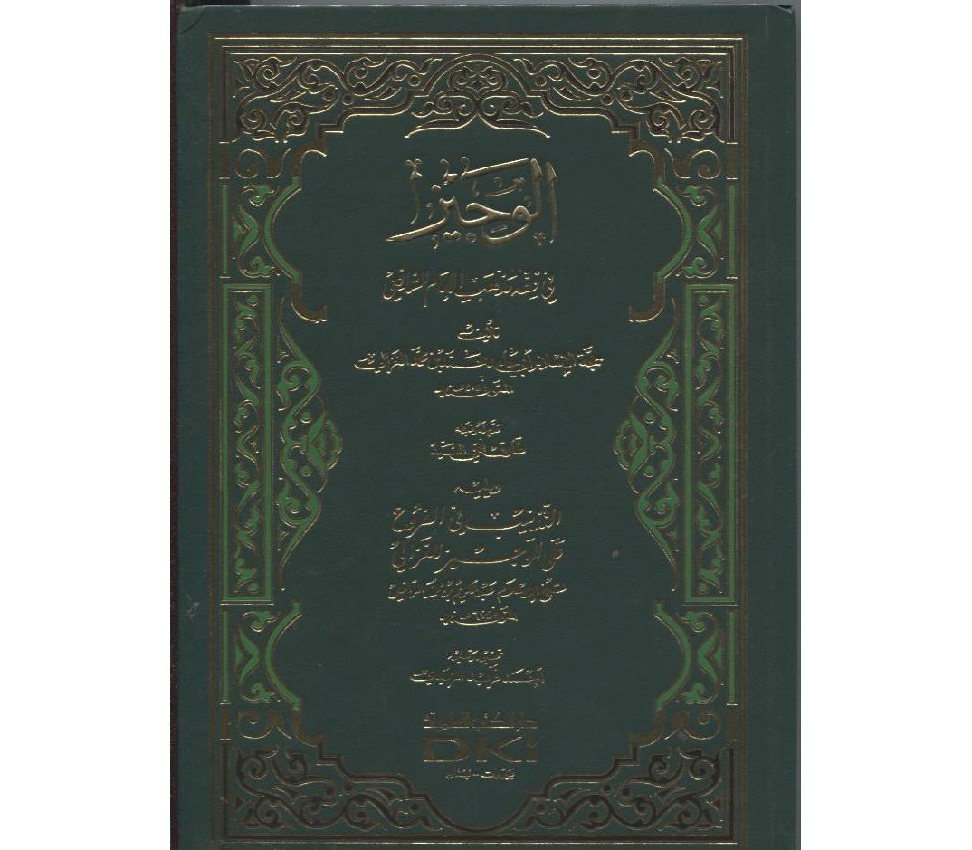 What is the Shafii madhhab
