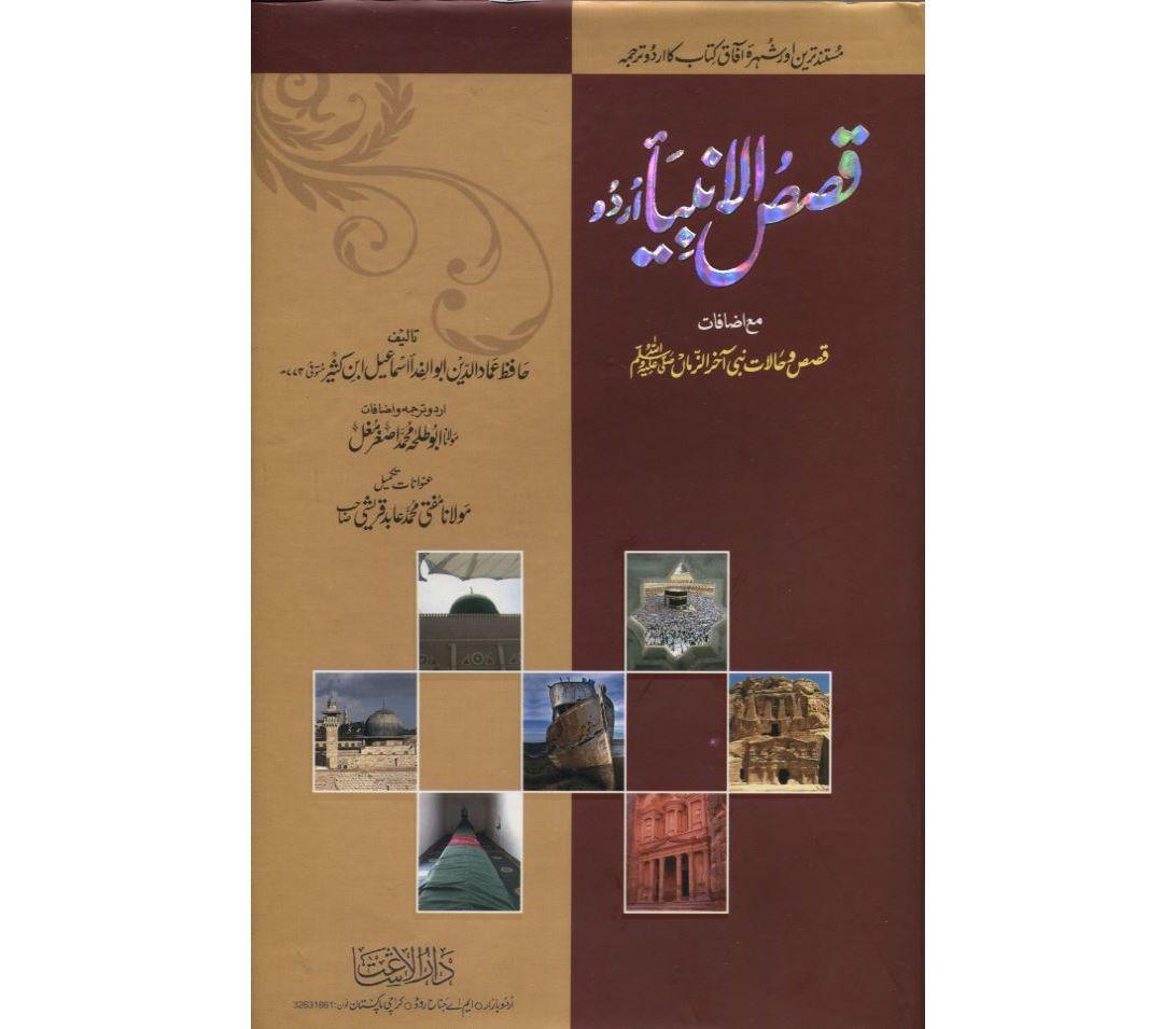 Qasas-ul-Anbiyaa (Urdu) NEWقصص الأنبياء (ابن كثير)