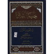 Asan Tajweed Urdu Pdf