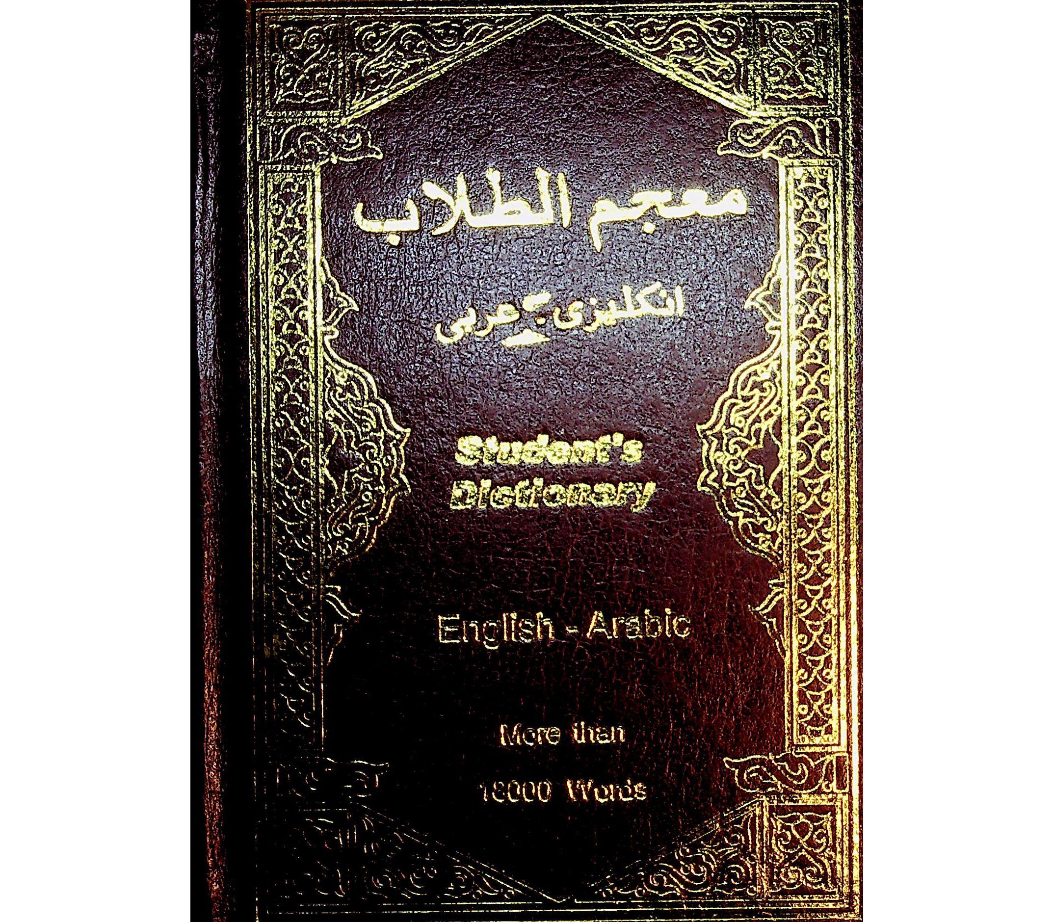 www dictionary english to arabic