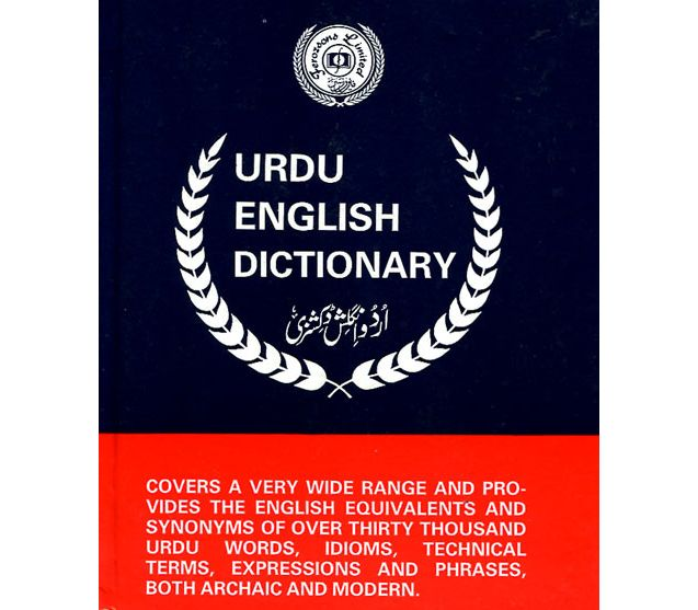 dictionary urdu to english words