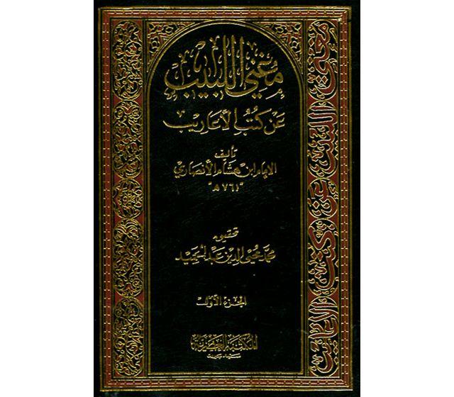 Mughni al-Labib 'An Kutub al-A'arib (2 Volume Set) مغني اللبيب عن كتب  الأعاريب