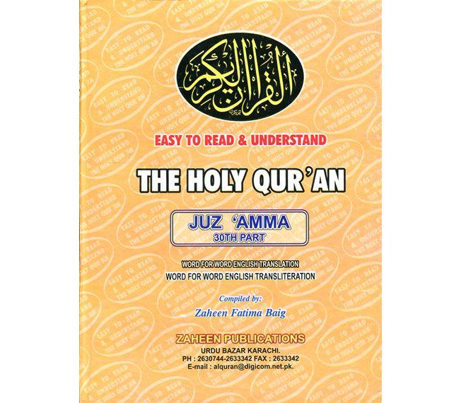 Juz Amma: Word for Word English translation by Zaheen Fatima Baig (Hard  Binding)