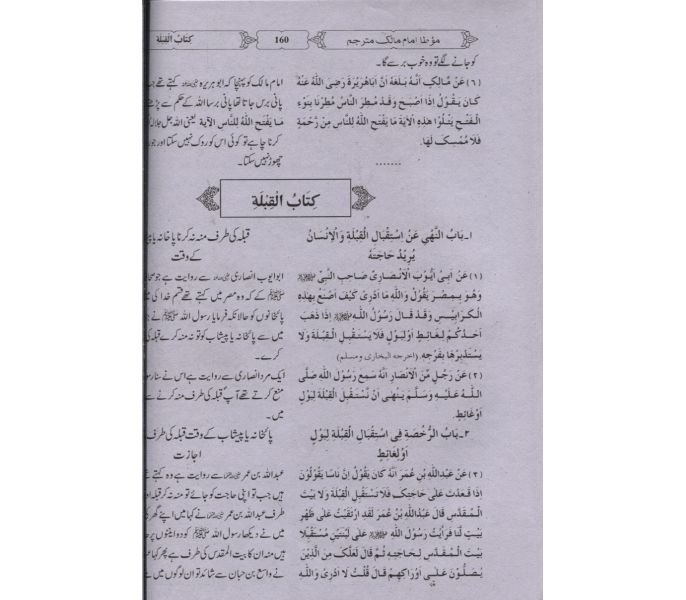 muwatta imam malik arabic pdf