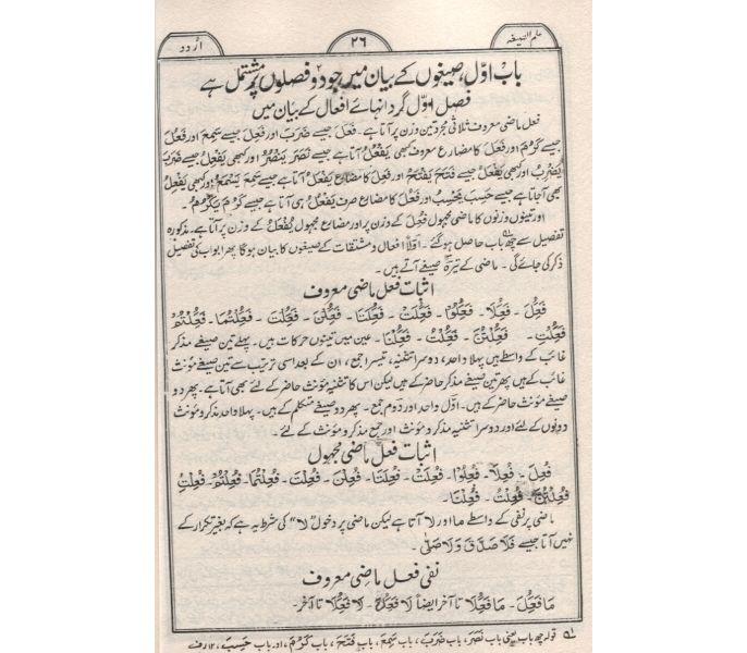 Ilm-us-Seegha (Urdu)