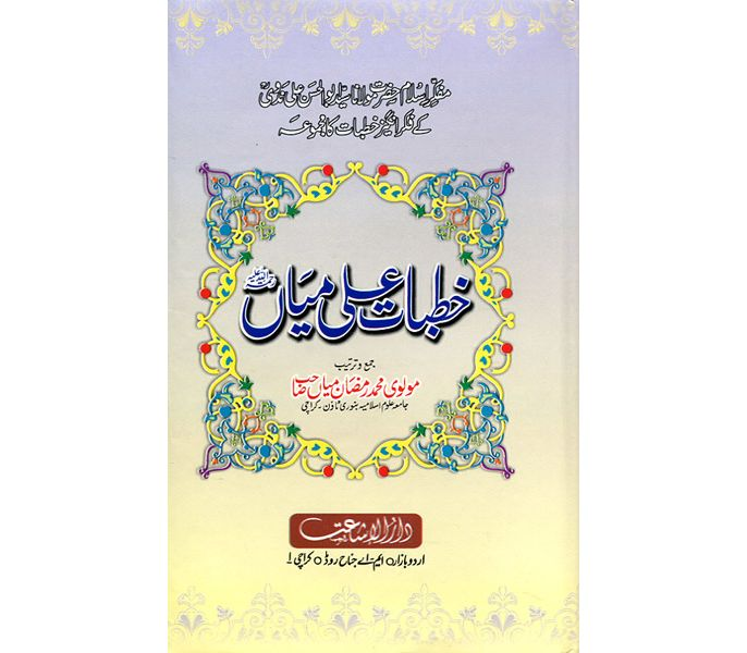 Khutbat Ali Mian (8 Vol set)