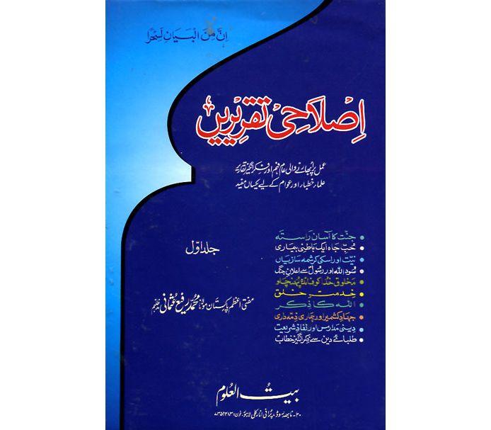 Islahi Taqreerain (9 Volume Set)