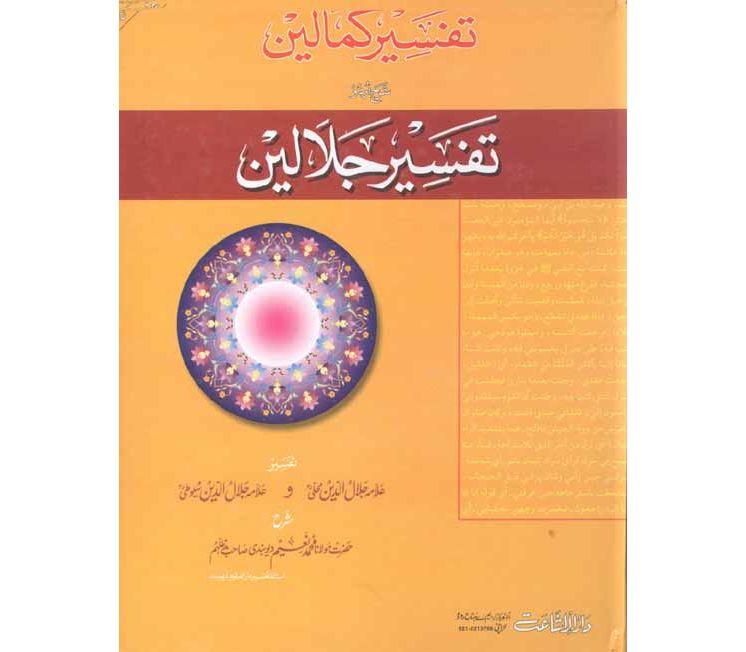 Tafseer-e-Kamalayn Sharah Urdu Tafseer-e-Jalalayn Urdu (6 Volume Set)