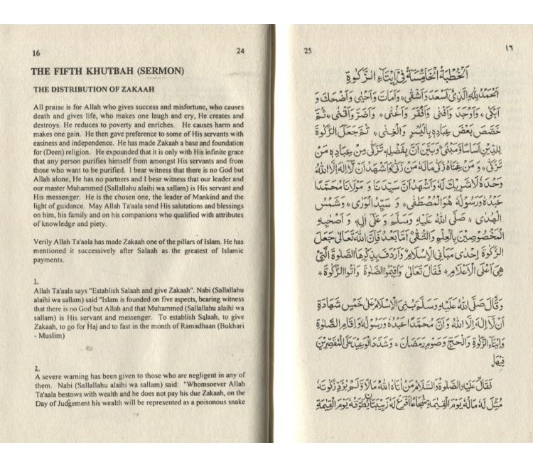 KHUTBAT AHKAM ENGLISH PDF