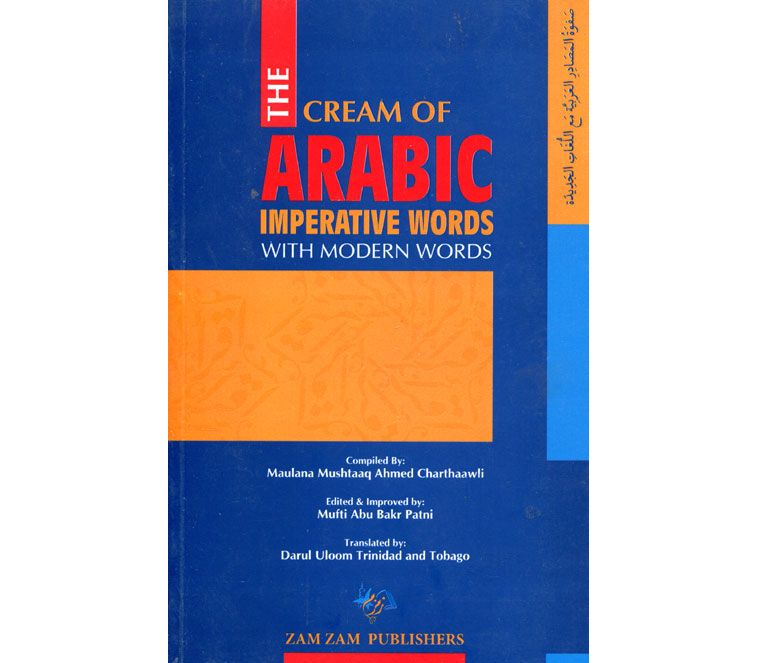 Safwatul Masadir English: The Cream of Arabic Imperative Words with Modern  Words