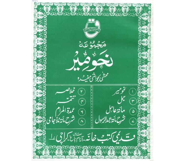 arabic grammar books in urdu pdf