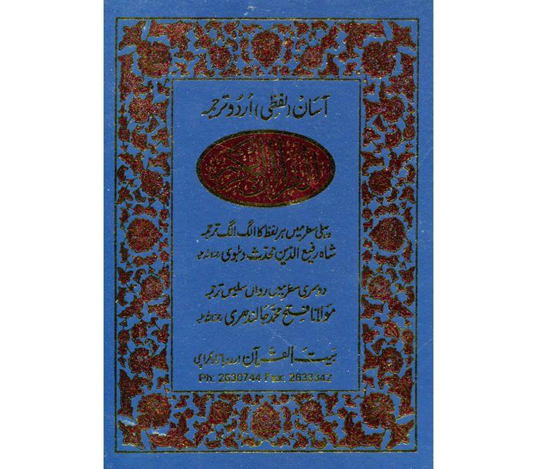 Qur'an Asan Lafzi Urdu Tarjuma (Shah Rafiuddin,Maulana Fatah Jalandri) #81