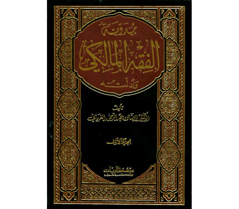 Mudawwana Al-Fiqh al-Maliki wa Addilatahu (4 Volume set) أ