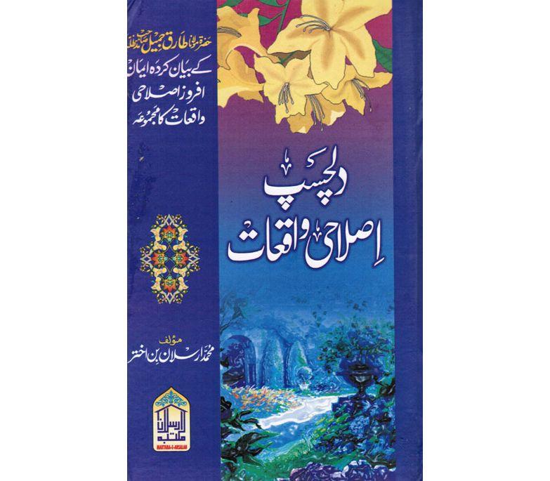 Dilchasp Islahi Waqiat دلچسپ اصلاحي واقعات (اردو)
