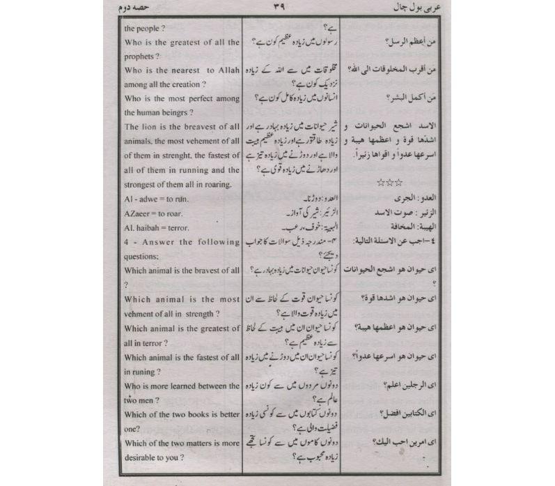 Arabic Conversations: Tareeqa Jadida fi Taleem al-Arabia 2 volumes  (Arabic/Urdu/English)