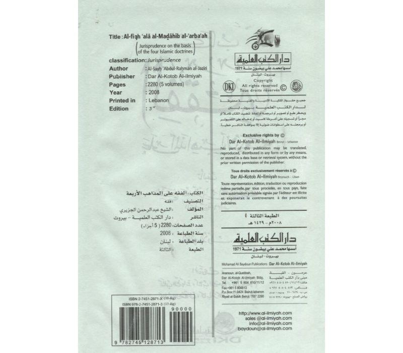 Kitab-ul-Fiqh 'ala Mazahib-il-Arba' (5 Volume Set) كتاب الفقه على المذاهب  الأربعة DKI