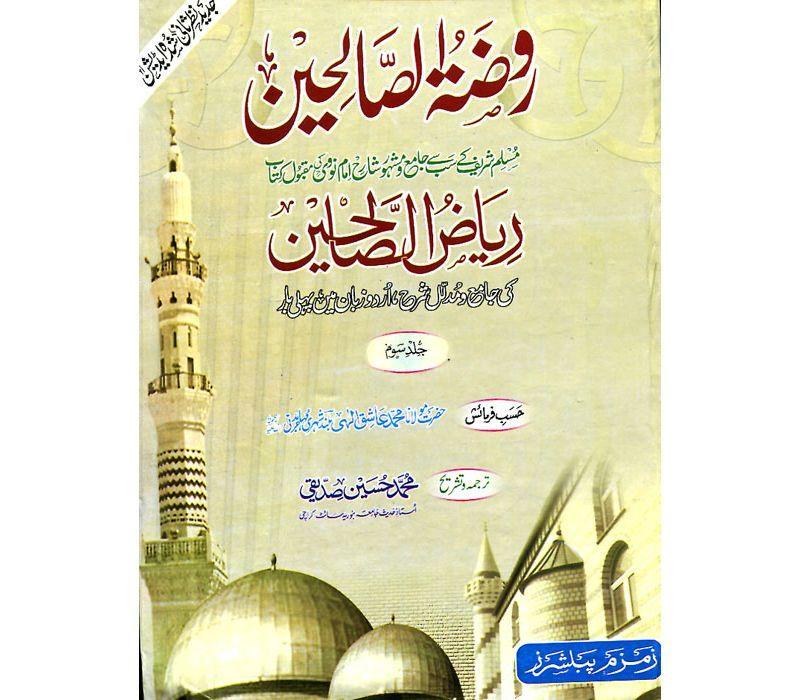 Al Mujam Al Mufahras In Urdu Pdf Download