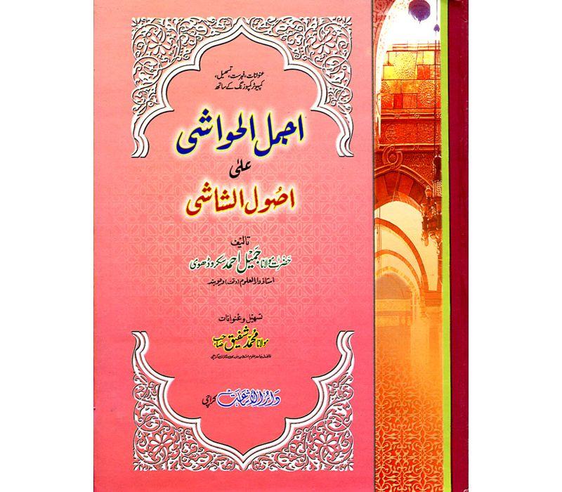 Ajmal al-Hawashi Urdu Sharah Usool al-Shashi