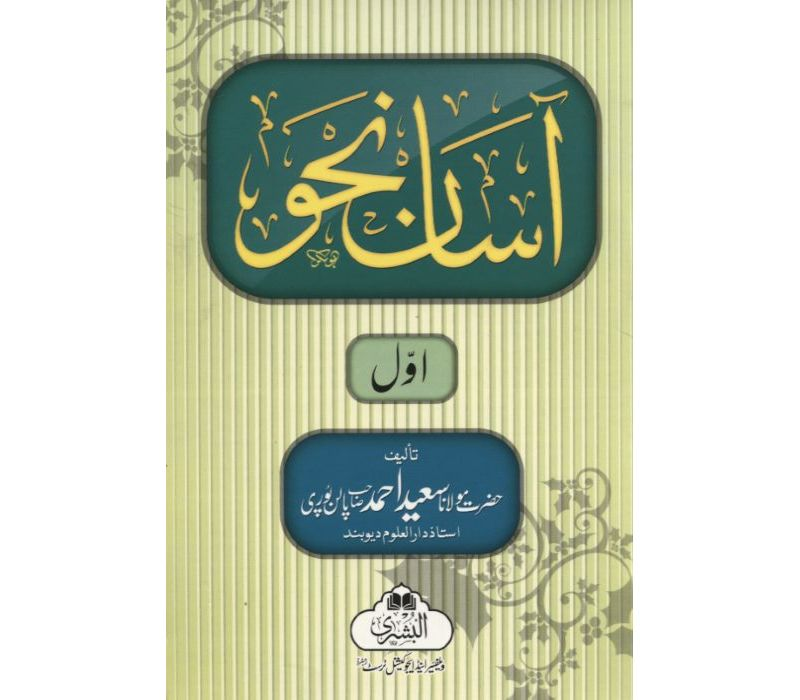 Asan Nahw (Bushra, Palanpuri) 2 Vol set