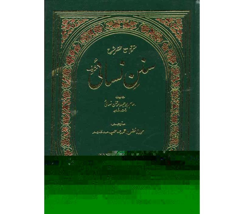 Sunan An-Nasai Mutarjim Ma'a Urdu Sharah (3 Volume Set)