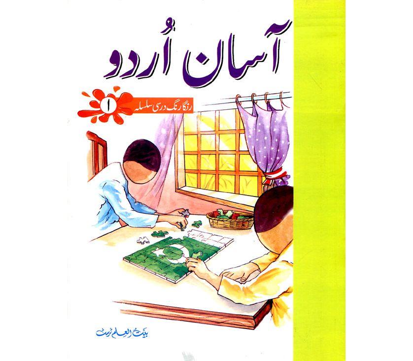 Asan Urdu (5 Volume Set)