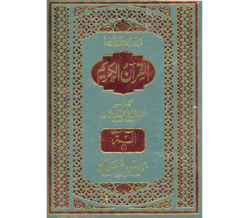 quran with urdu translation pdf by ashraf ali thanvi