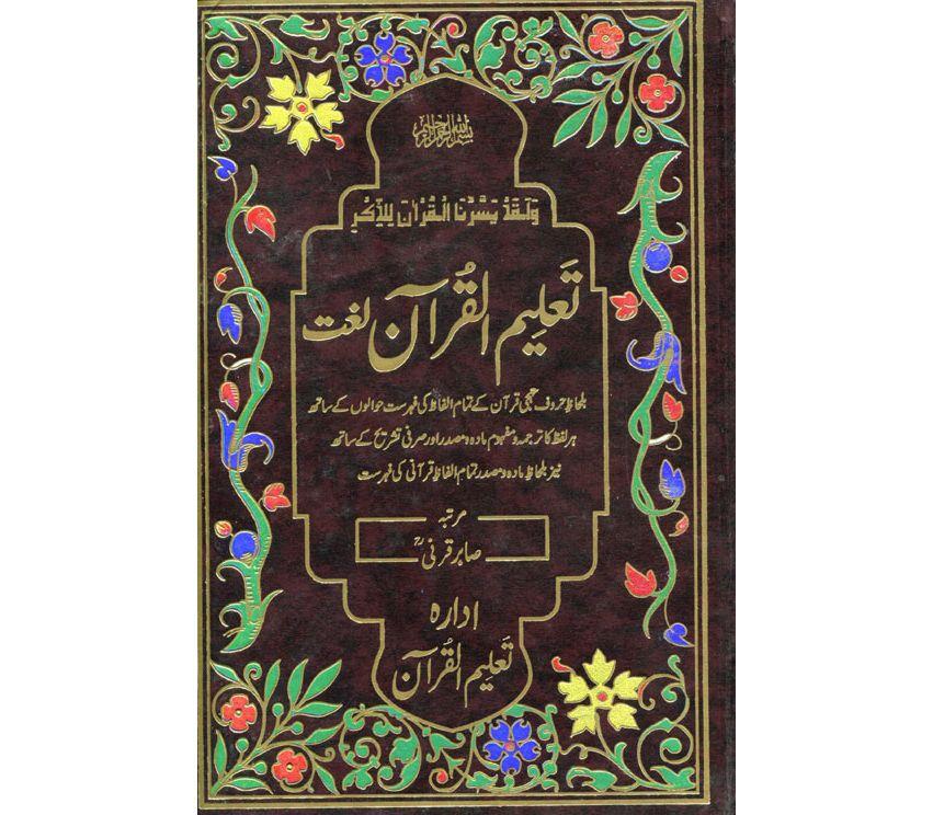 Mufradat al quran urdu