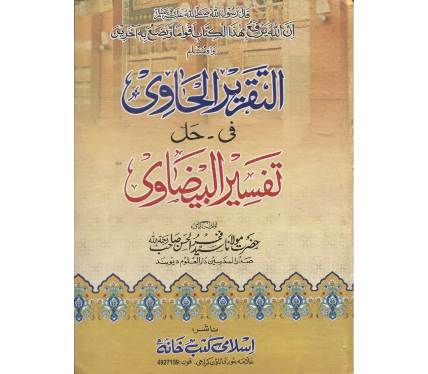 tafseer e kabeer imam razi urdu pdf download