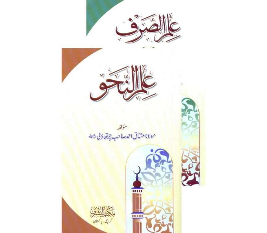 Ilm-us-Sarf (Awwaleen and Akhireen) and Ilm-un-Nahw NEW Edition (3 vol set)