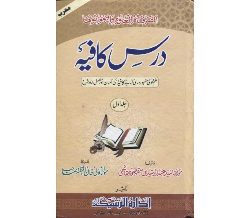 Dars e Kafia Urdu Sharh Kafia (2 Vols)