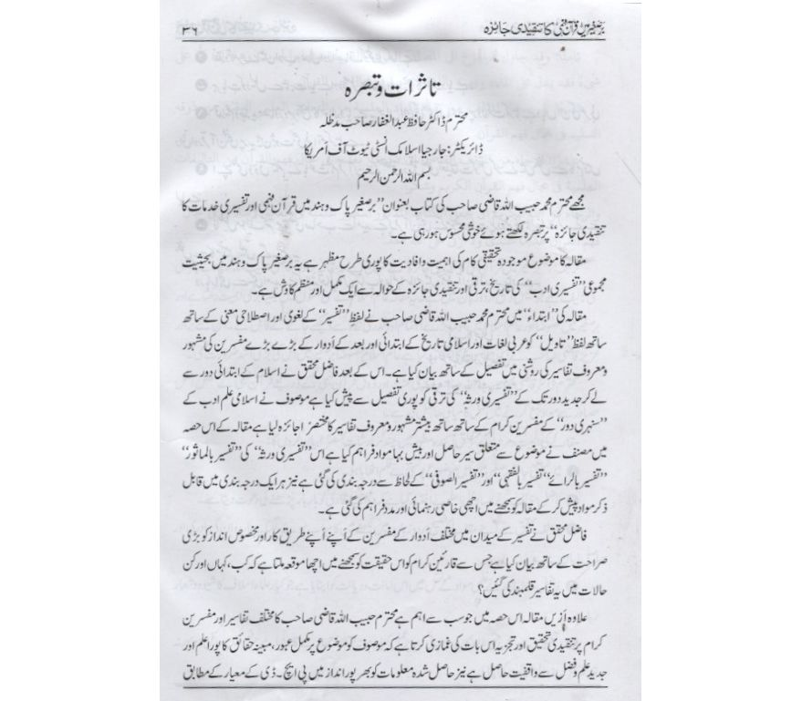 tafseer e sagheer pdf download