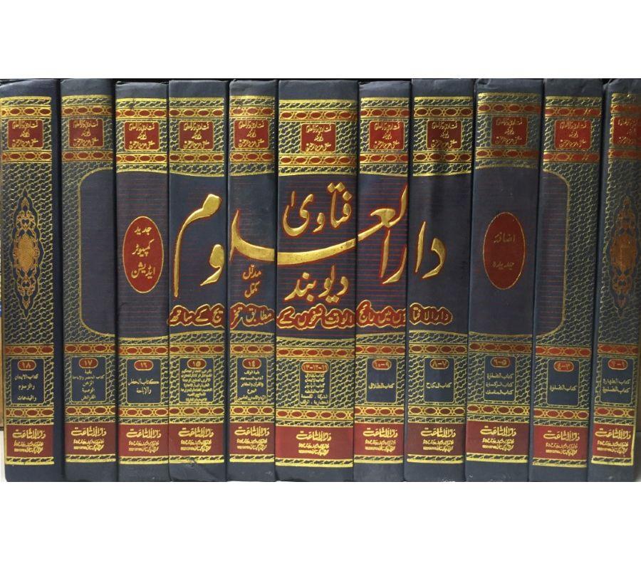 Image result for fatawa books