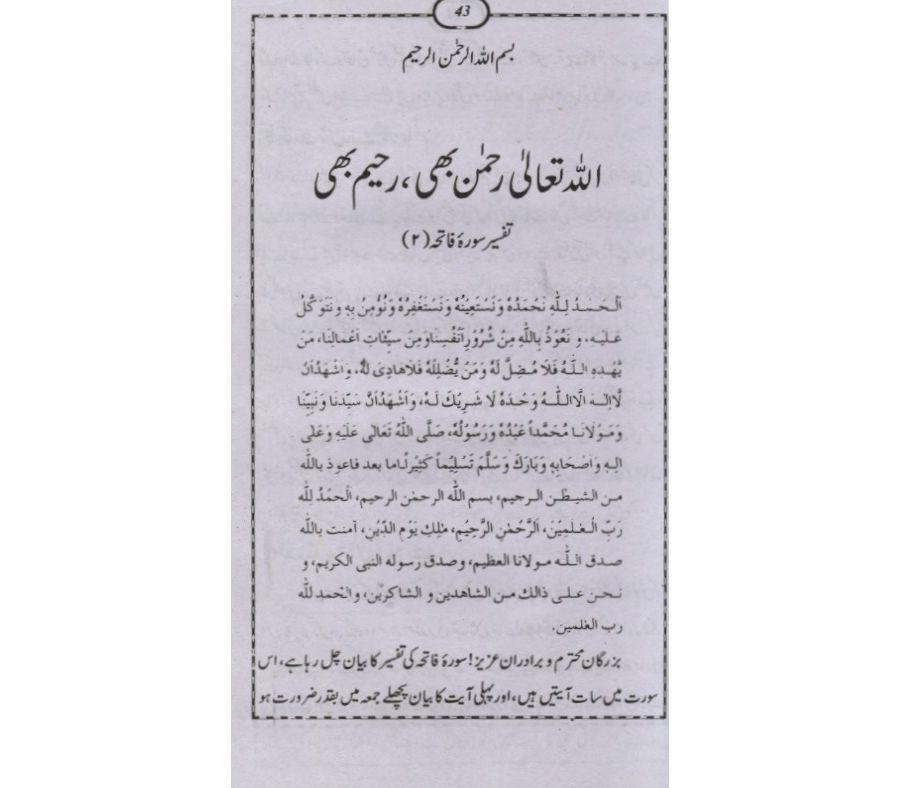 Khutbat Uthmani 3 volumes