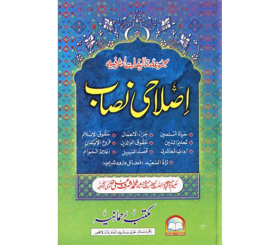 Islahi Nisab اصلاحي نصاب