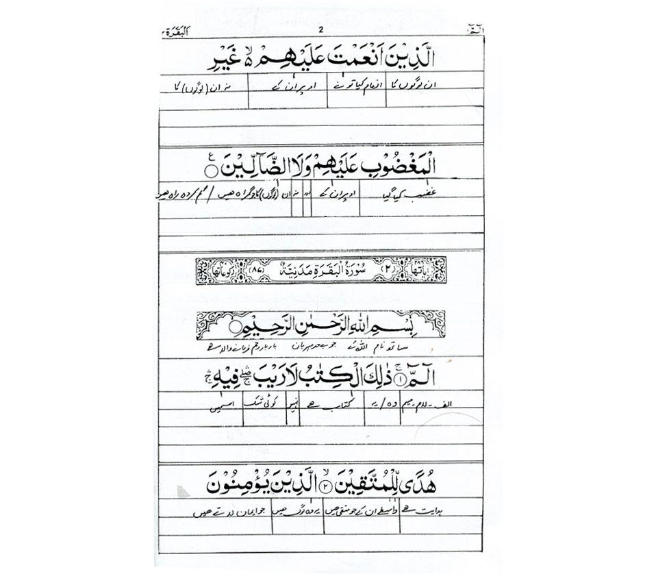 Thirty Para set (White Al-Huda Urdu translation)
