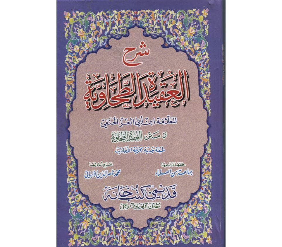 Image result for aqeedah tahawiyyah