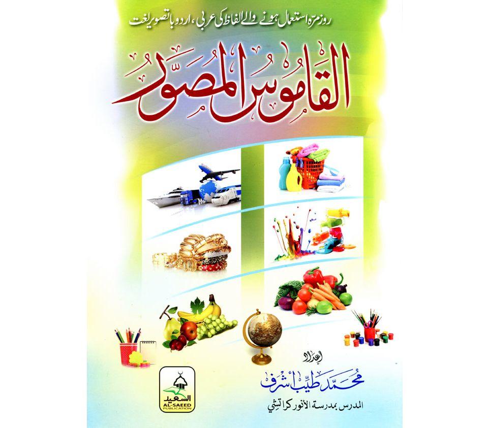 Al Qamoos Dictionary Pdf